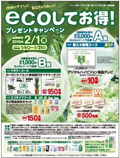 ecotoku_kaou.jpg