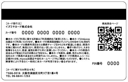 miyoca_card_ura.jpg