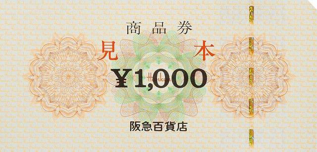 s-Hankyu_1000.jpg