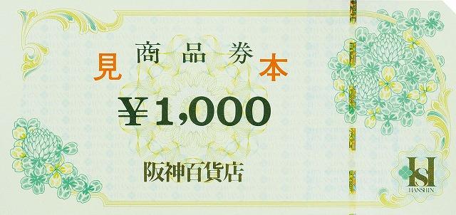 s-Hanshin_1000.jpg