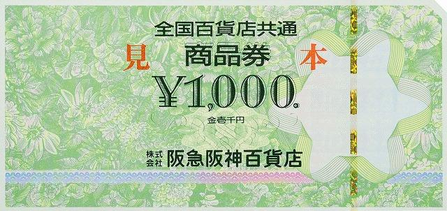 s-Zenkoku_1000.jpg
