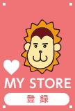 お気に入りの店舗を登録