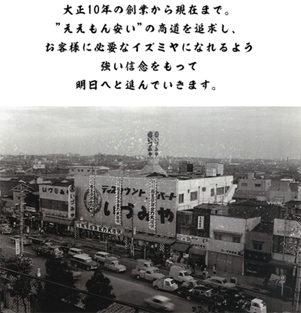 イズミヤ 昭和 町