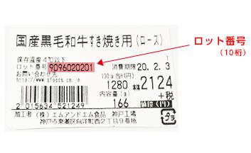 ロット番号検索(10桁)