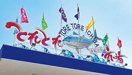 和歌山県白浜と言えば「とれとれ市場」だっキー!みんな大好きな新鮮なお魚がいっぱい揃っているウキ