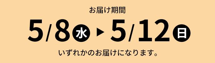 お届け期間 お届け期間 5/8(水)→5/12(日) いずれかのお届けになります。