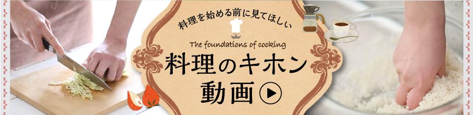 料理を始める前に見てほしい料理のキホン動画