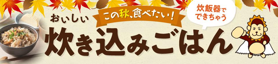 この秋、食べたい!おいしい炊き込みご飯