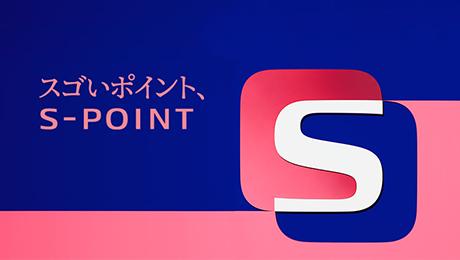 スゴいポイント、S-POINT