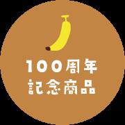 100周年記念商品