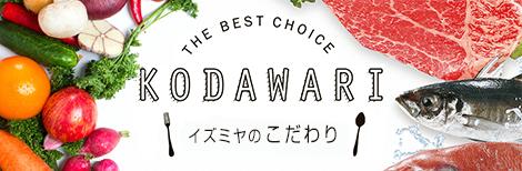 THE BEST CHOICE KODAWARI イズミヤのこだわり