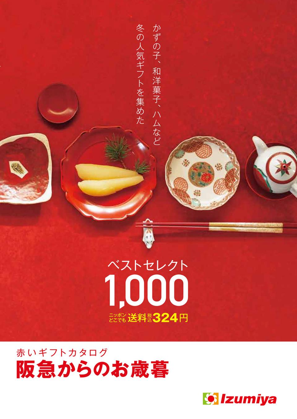 阪急からのお歳暮 赤いギフトカタログ