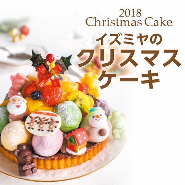 「イズミヤのクリスマスケーキ 2018」のご予約承ります