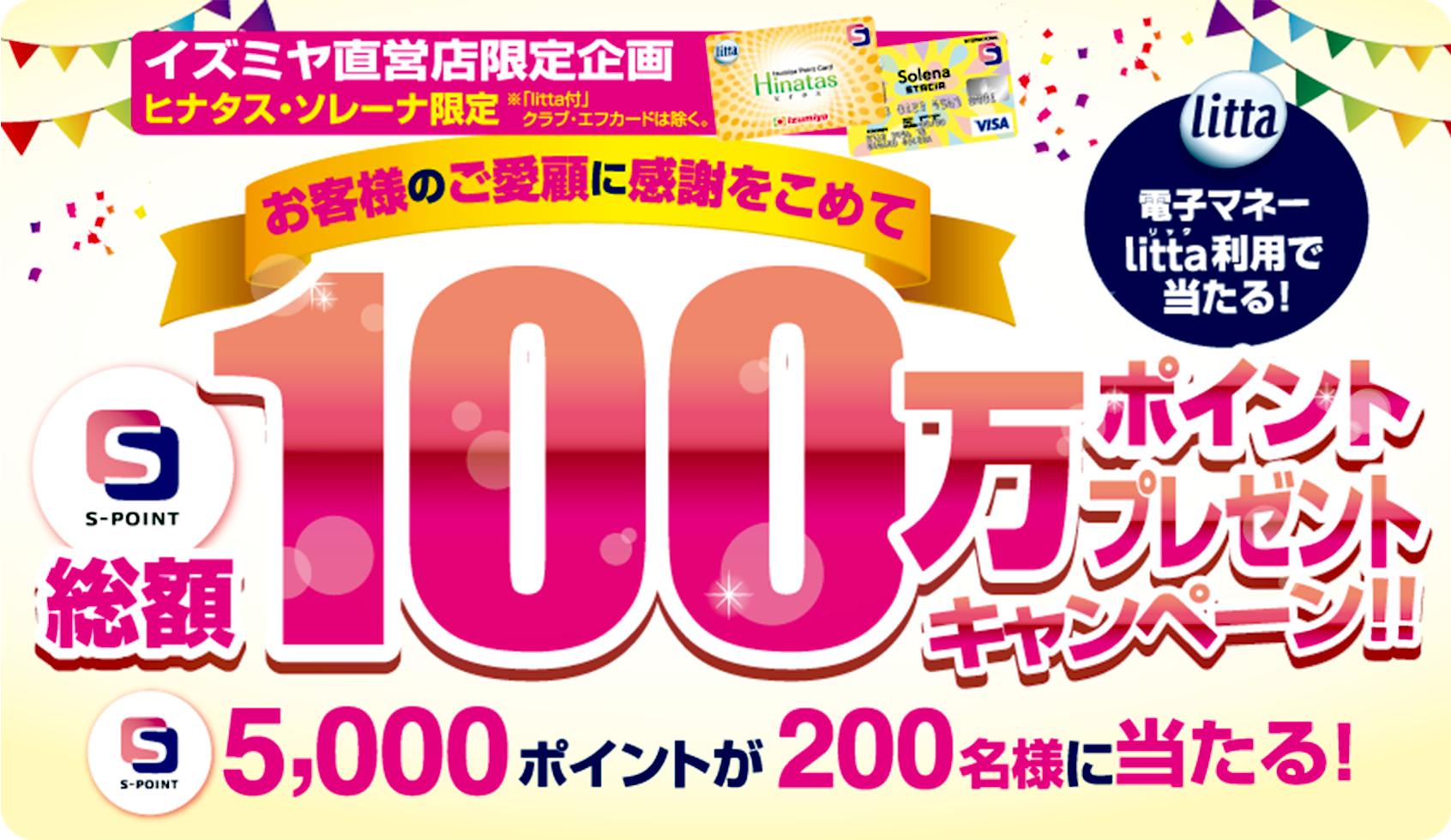 電子マネーlitta(リッタ)ご利用で当たる!『Sポイント総額100万ポイント』プレゼントキャンペーン!