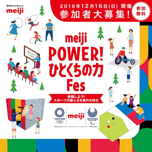 参加者大募集! meiji POWER! ひとくちの力 Fes ~体験しよう! スポーツの楽しさ&食の大切さ~