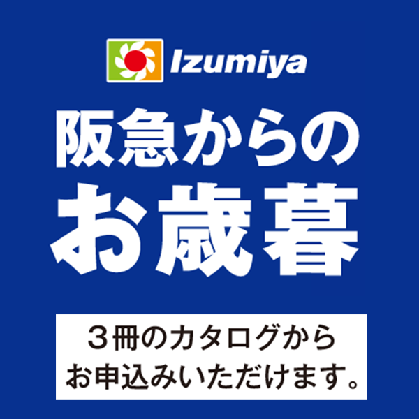 阪急からのお歳暮~3冊のカタログからお選びいただけます~