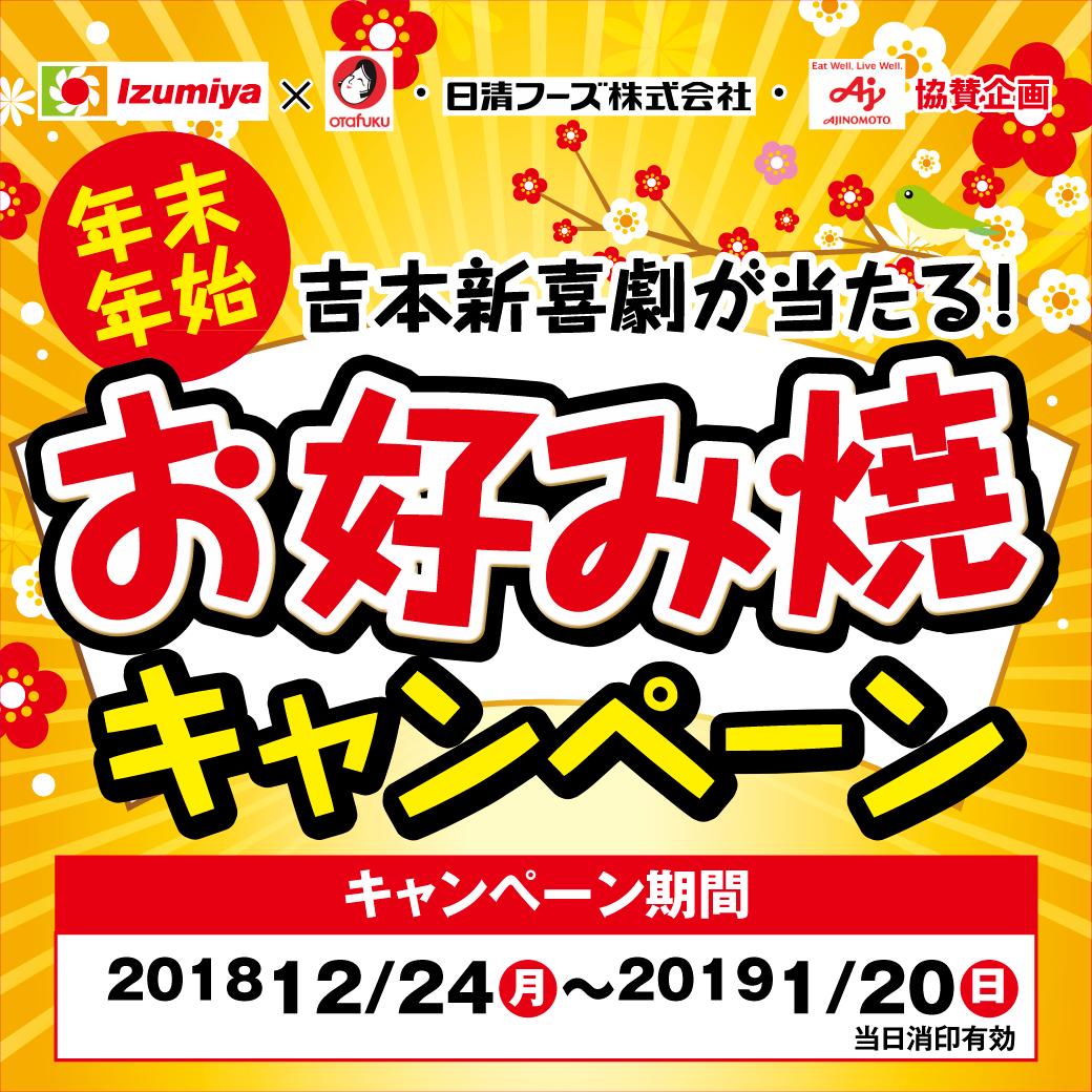 イズミヤ×オタフク・日清フーズ・味の素協賛企画 吉本新喜劇が当たる!年末年始お好み焼キャンペーン