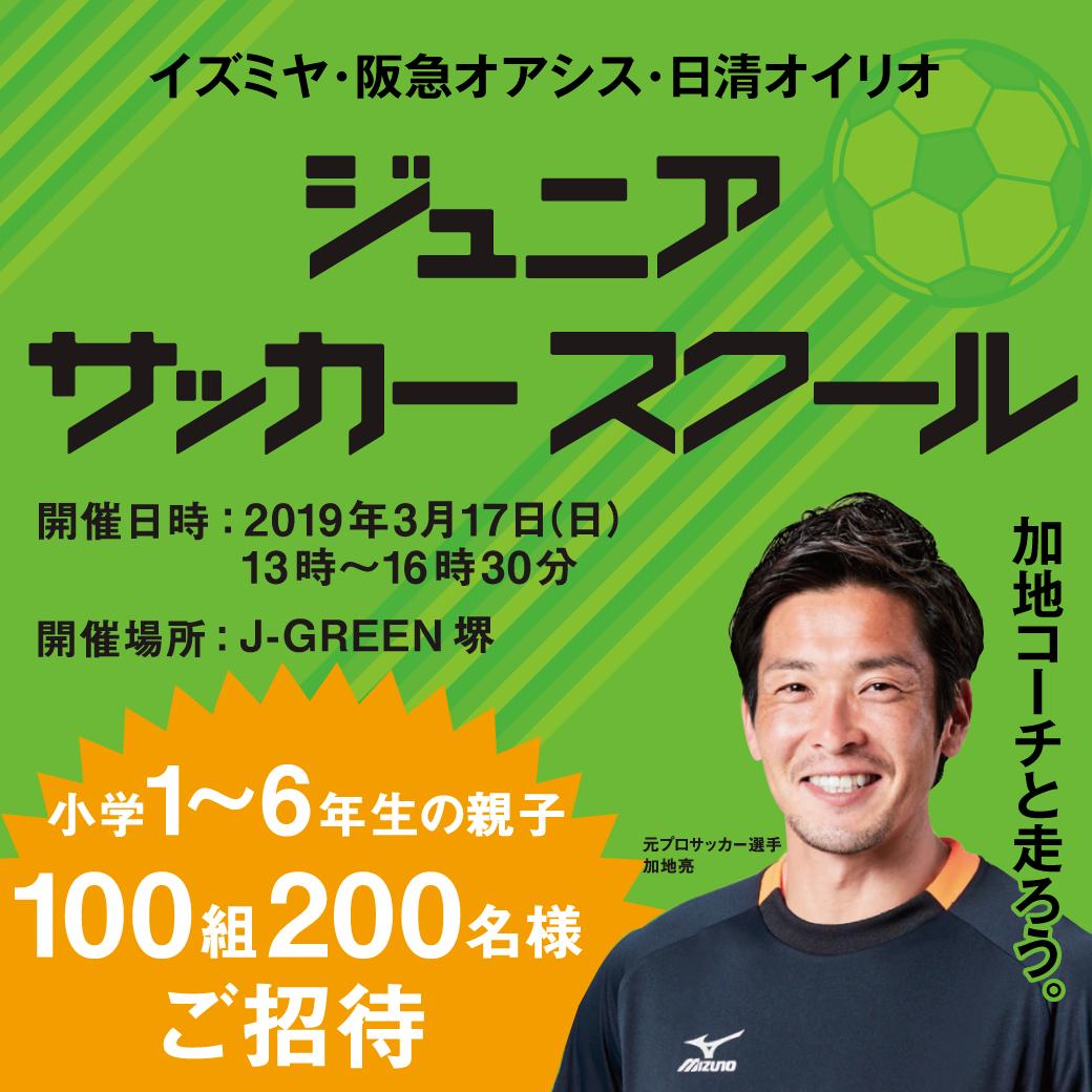 「ジュニアサッカースクール」に抽選でご招待します!