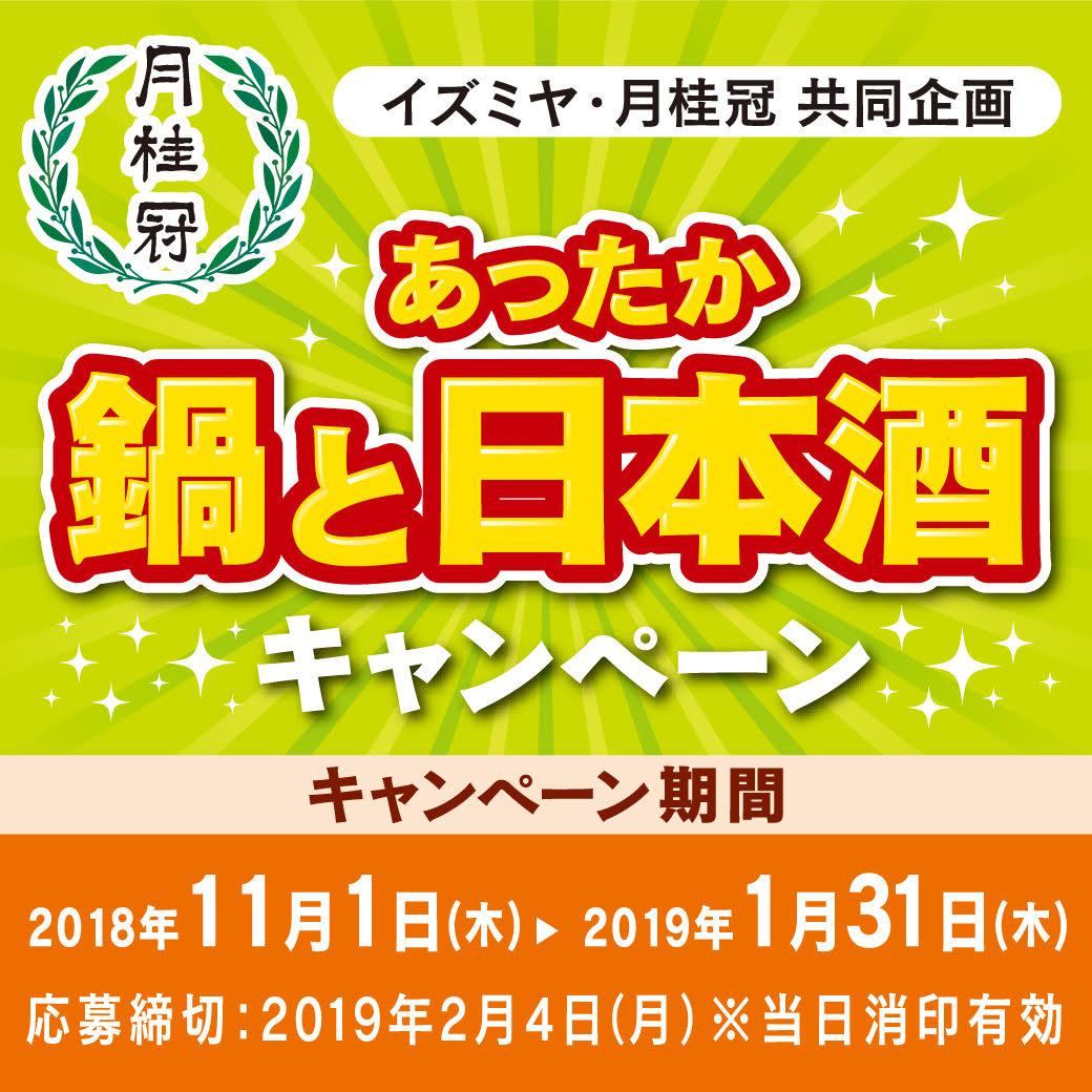 イズミヤ・月桂冠 共同企画「あったか鍋と日本酒キャンペーン」
