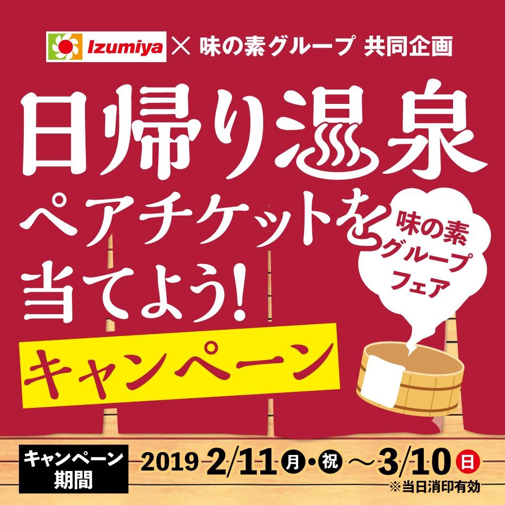 イズミヤ×味の素グループ共同企画 「日帰り温泉ペアチケットを当てよう!」キャンペーン