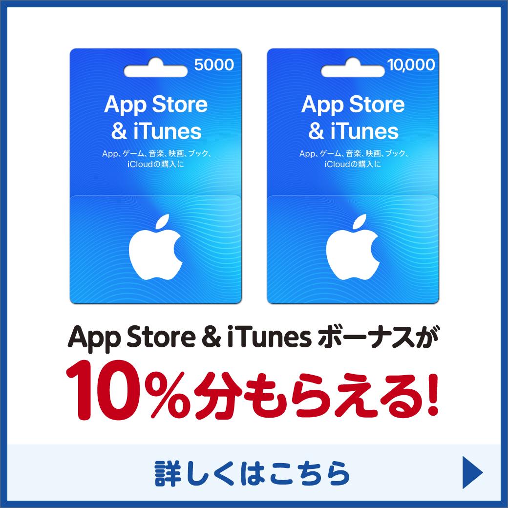 iTunesカードキャンペーン実施のお知らせ