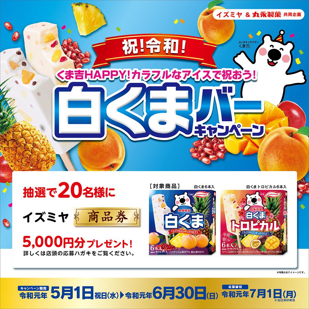 イズミヤ&丸永製菓 共同企画「祝!令和!くま吉HAPPY!カラフルなアイスで祝おう!白くまバーキャンペーン」のお知らせ