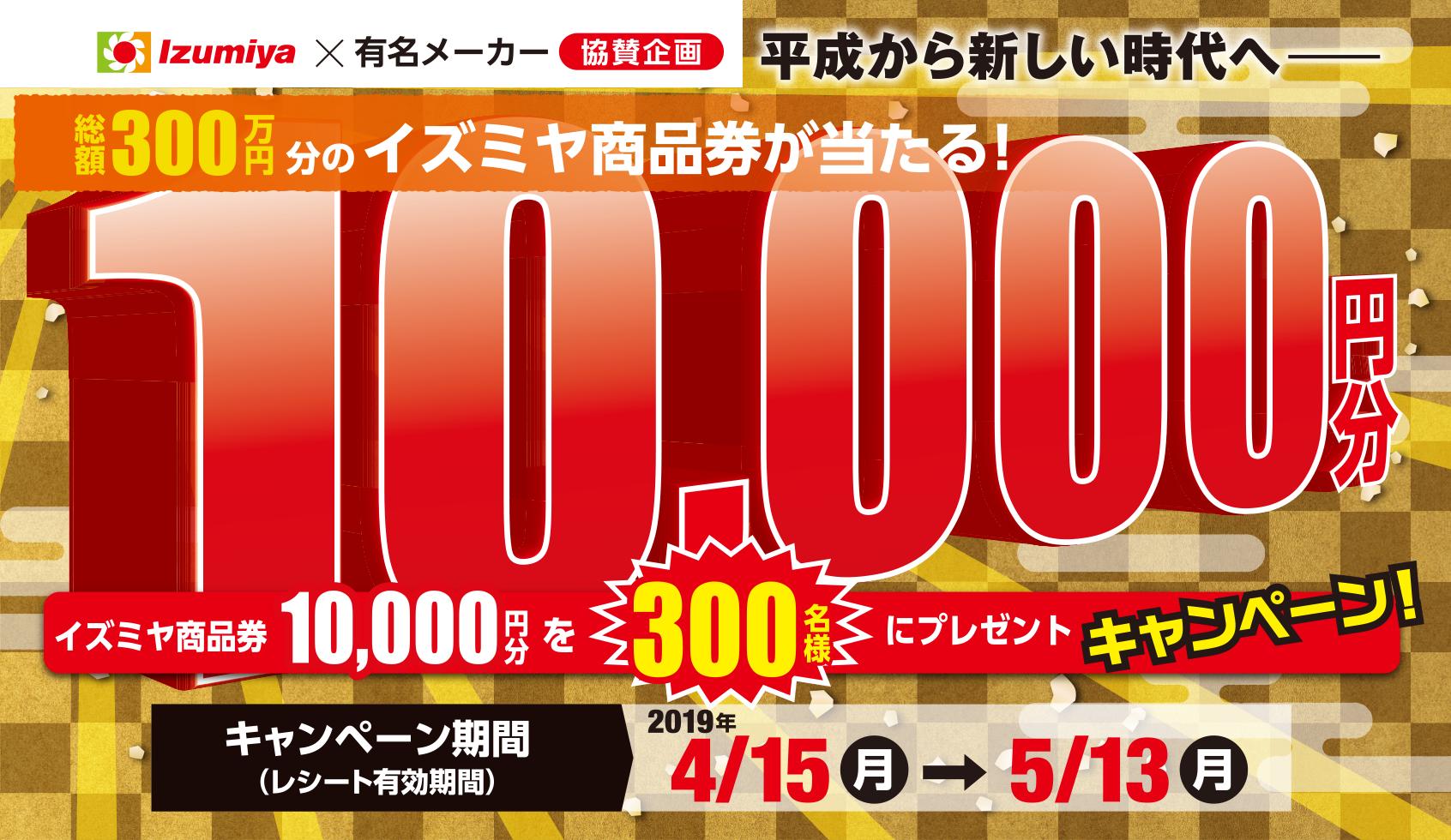 イズミヤ商品券10,000円分プレゼントキャンペーン