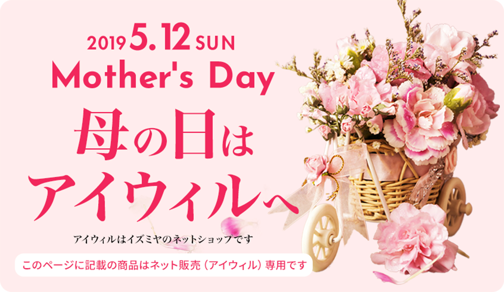 Mother'Day 母の日はアイウィルへ