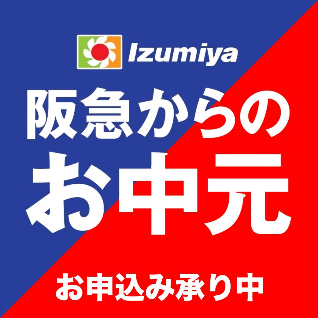 「阪急からのお中元」お申込み承り中!
