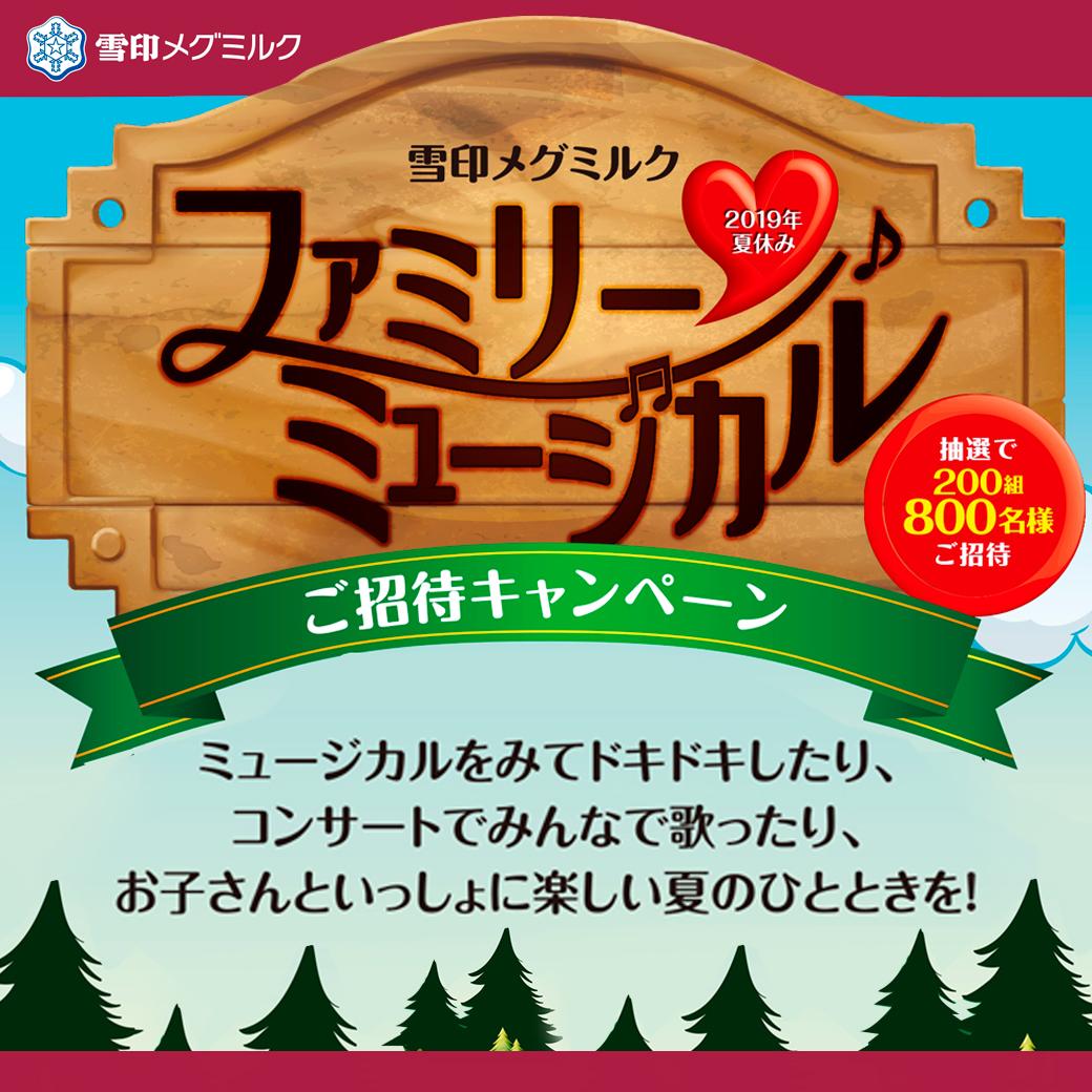 阪急オアシス・イズミヤ✕雪印メグミルク 共同企画「ファミリーミュージカル」ご招待キャンペーンのお知らせ
