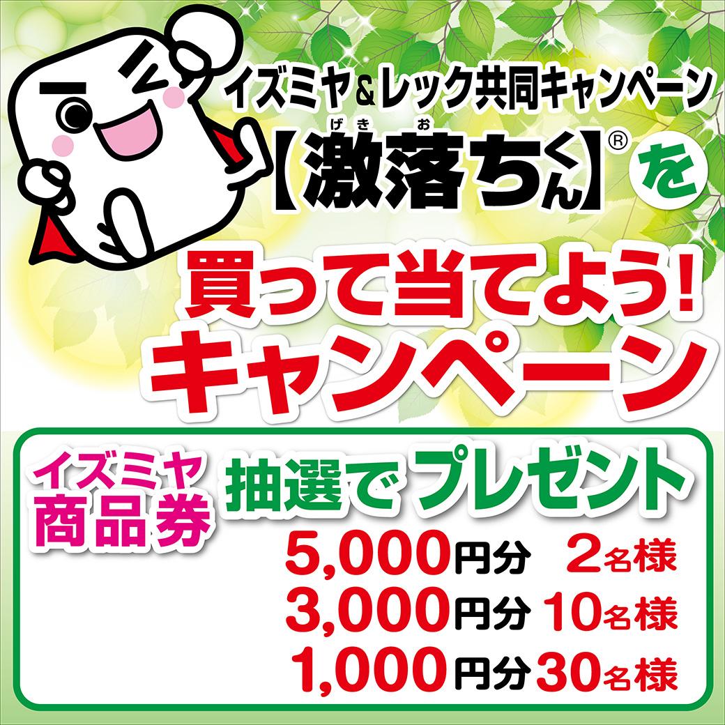 イズミヤ&レック 共同キャンペーン 【激落ちくん】®を買って当てよう!キャンペーンのお知らせ