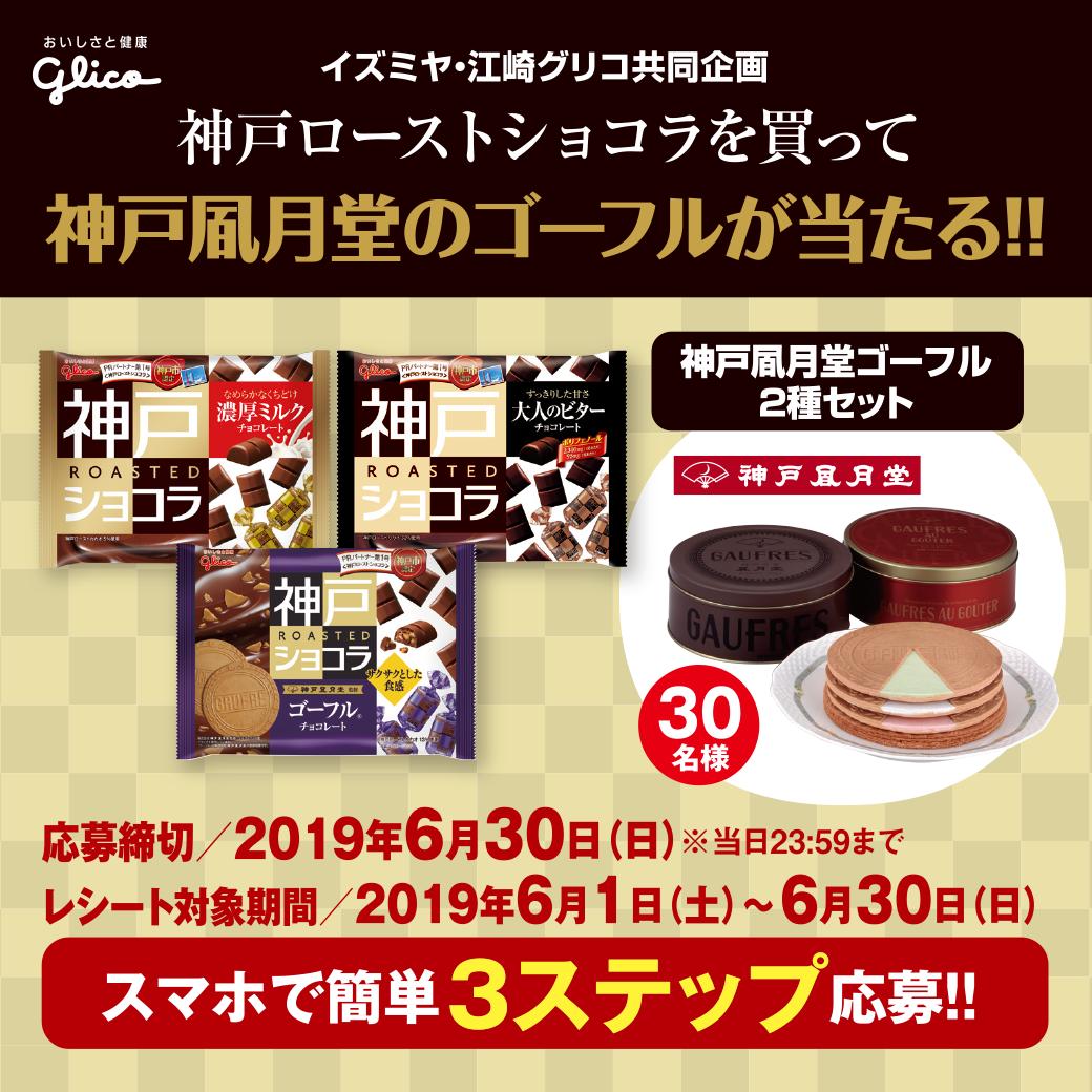 イズミヤ・江崎グリコ協同企画「神戸風月堂のゴーフルが当たる!」キャンペーン
