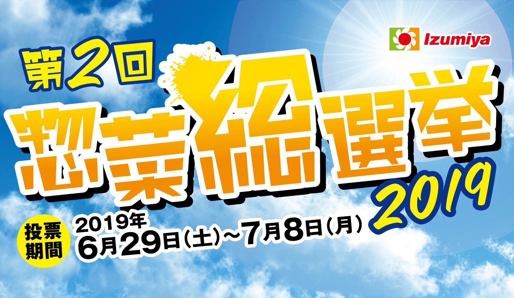 惣菜総選挙
