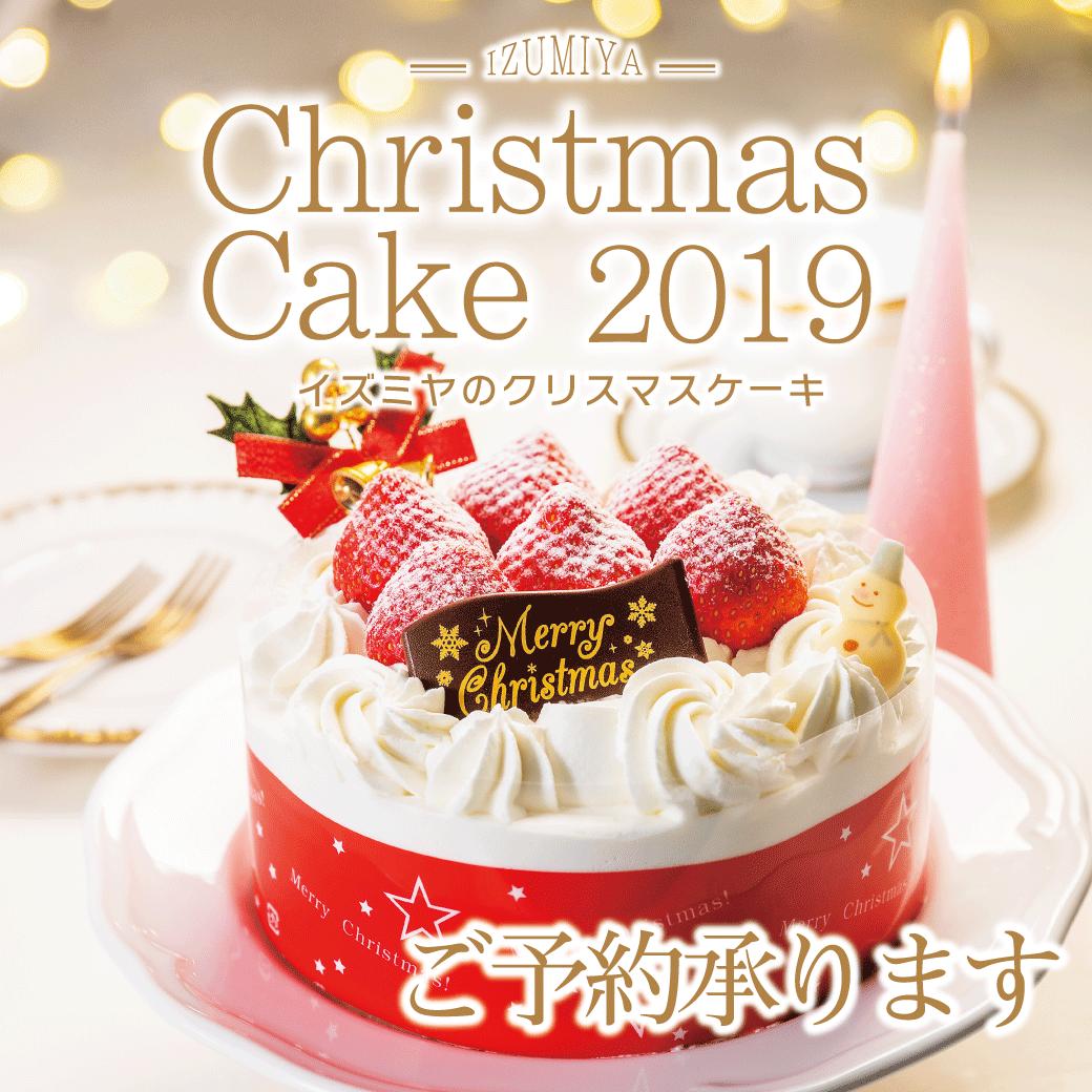 2019年クリスマスケーキご予約承ります
