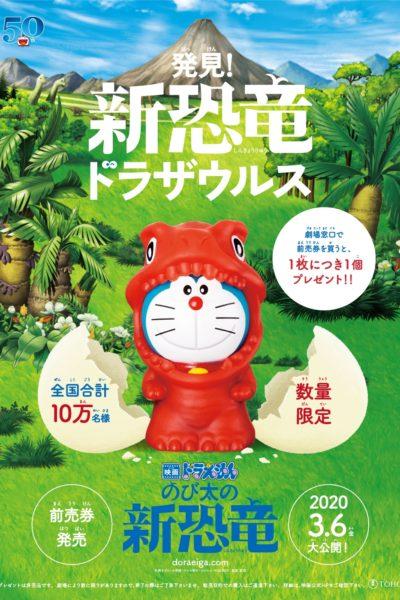 映画ドラえもん のび太の新恐竜  【前売券(ムビチケカード)発売情報】