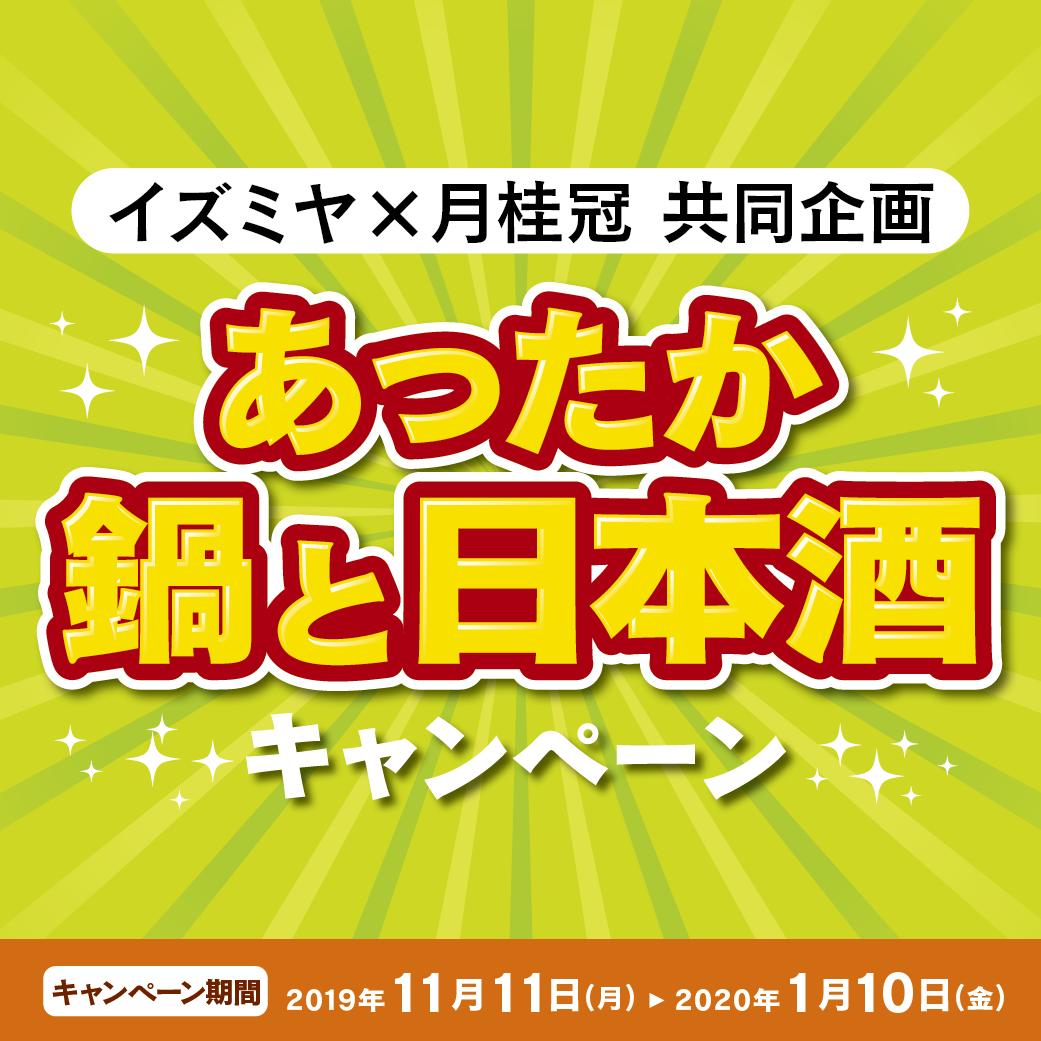 イズミヤ×月桂冠 共同企画!「あったか鍋と日本酒キャンペーン」のお知らせ