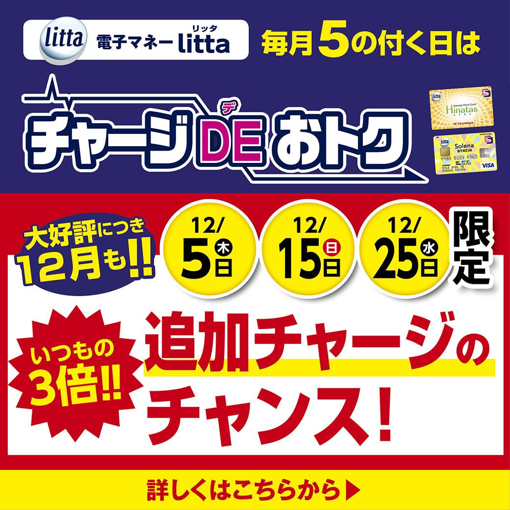 電子マネーlitta(リッタ) チャージ増量キャンペーンのお知らせ
