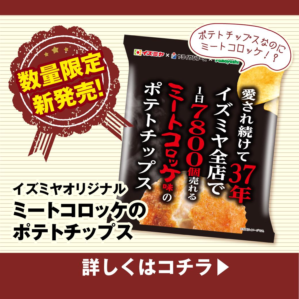 イズミヤオリジナル『コロッケ味のポテトチップス』新発売!