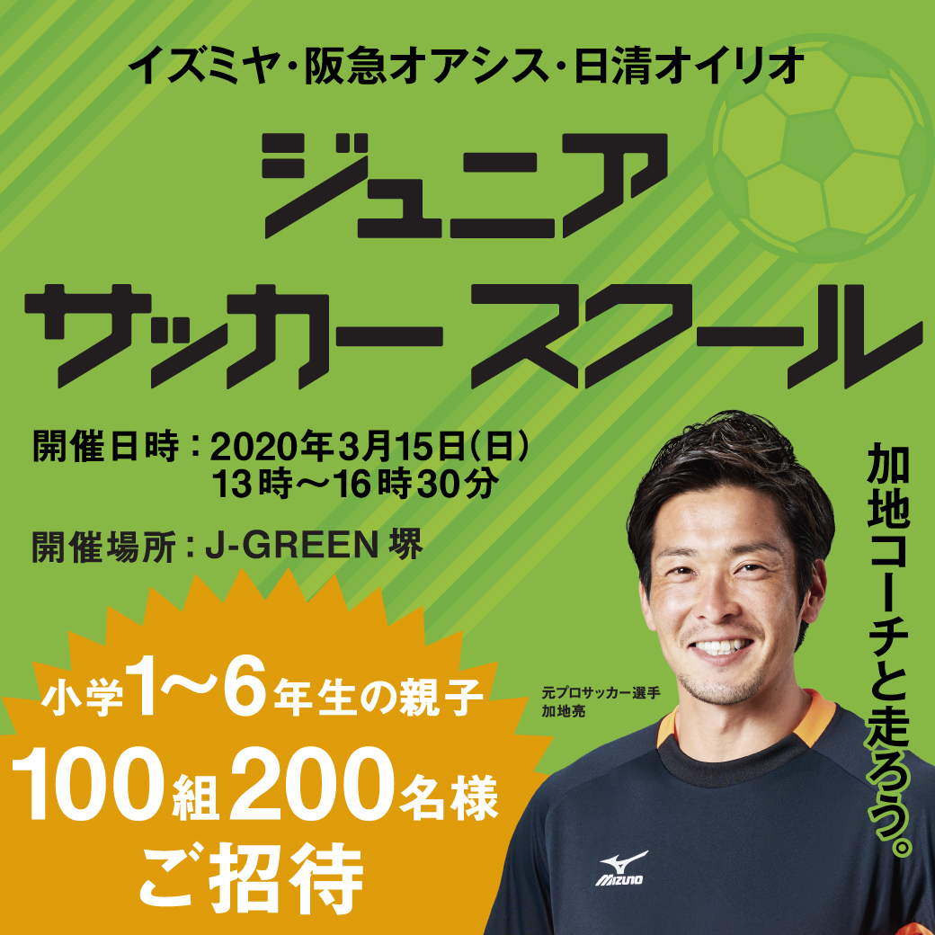 『ジュニアサッカースクール』に抽選でご招待します!