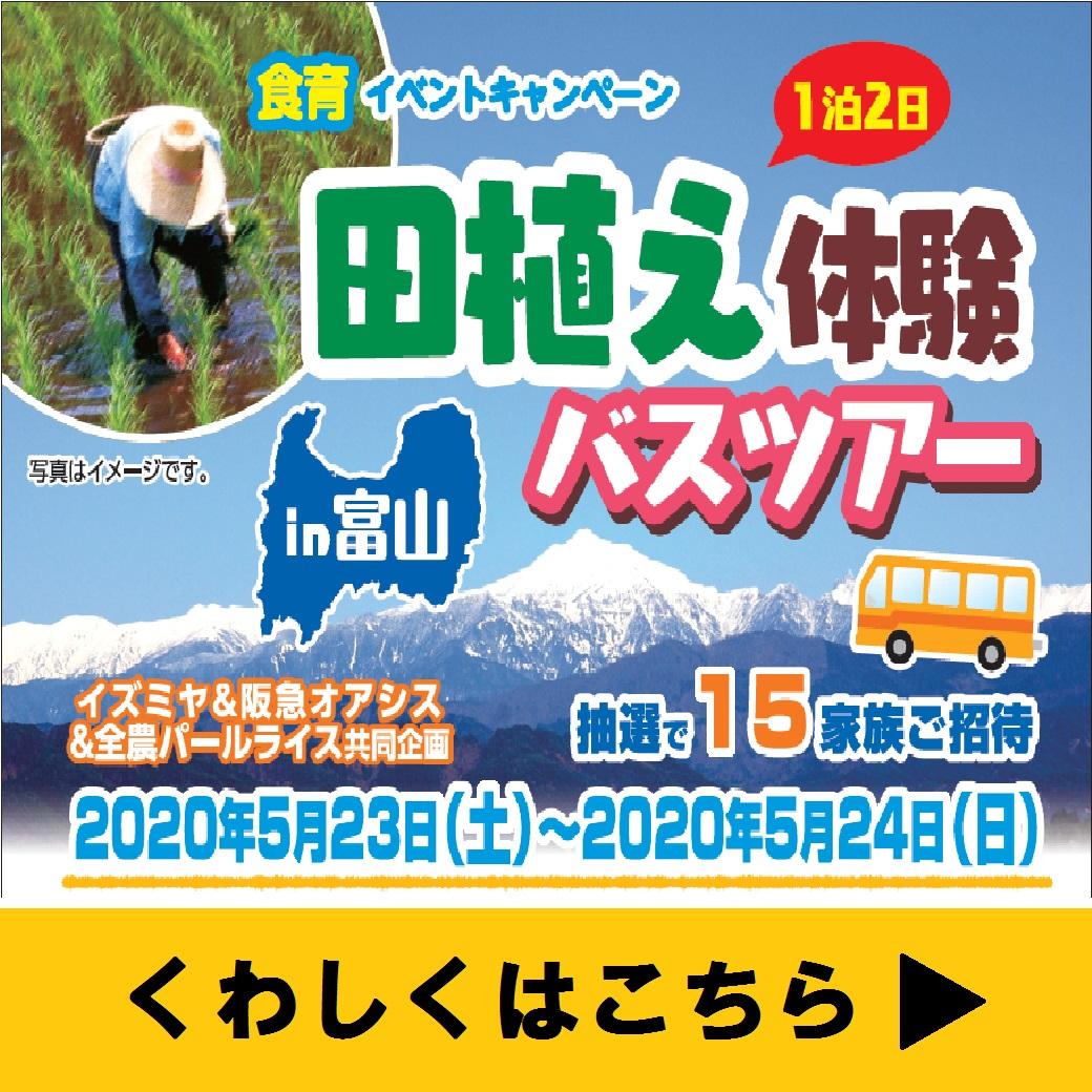 イズミヤ&阪急オアシス × 全農 『田植え体験バスツアー』