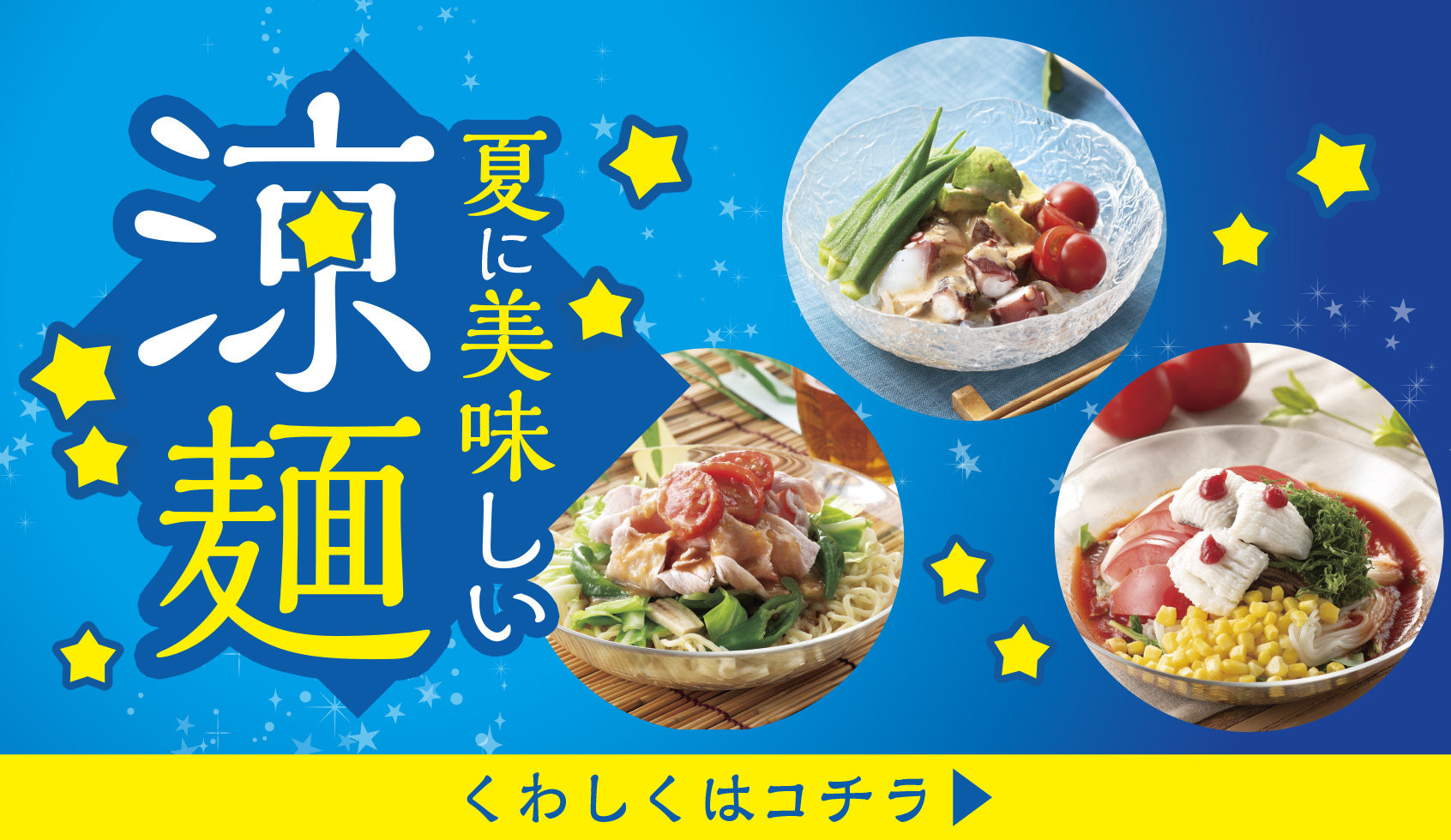 夏に美味しい涼麺
