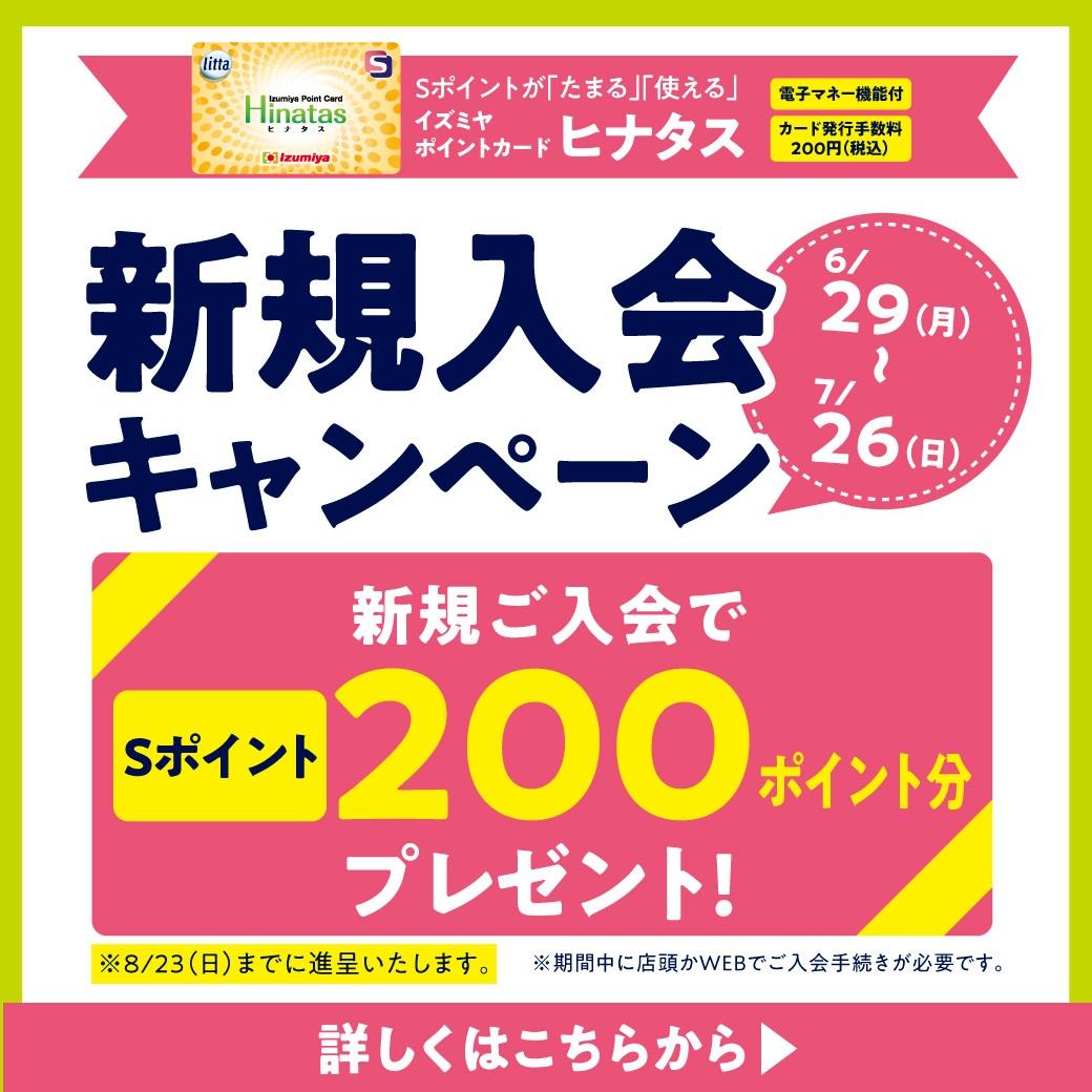 7月26日(日)までヒナタス新規入会キャンペーン実施中!!
