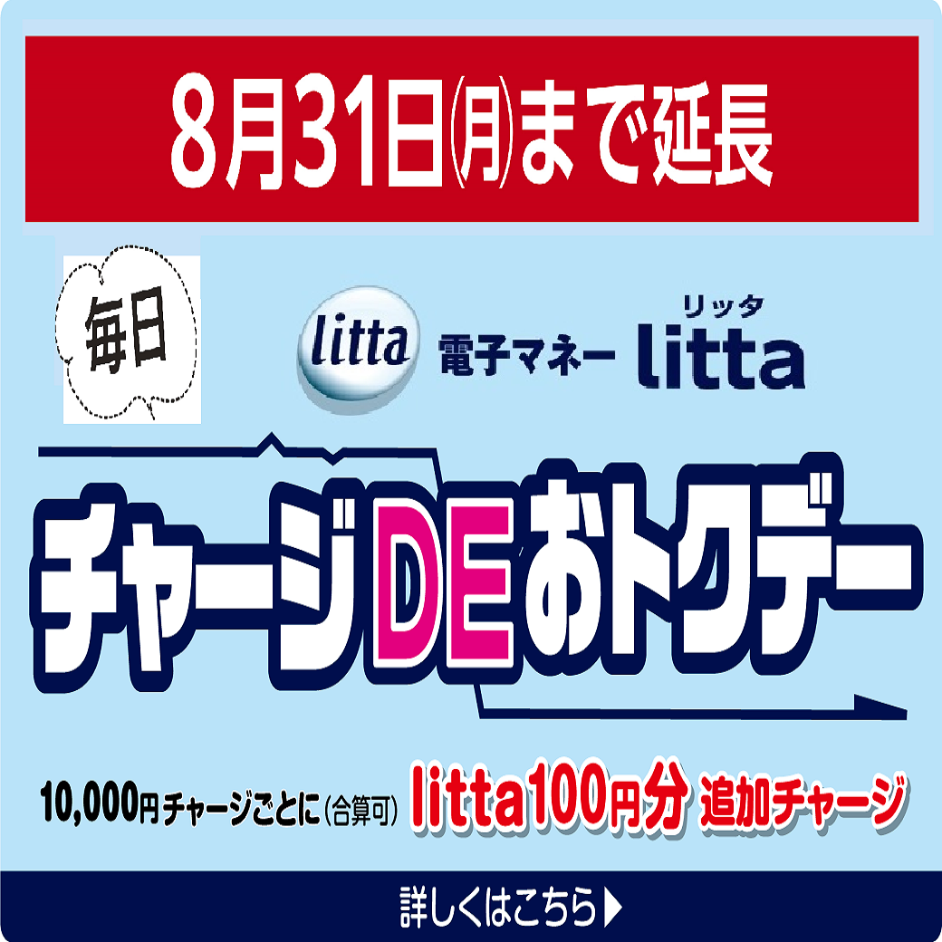 """電子マネーlitta(リッタ)8月31日(月)まで """" 毎日 """" チャージDEおトクデー実施中!"""