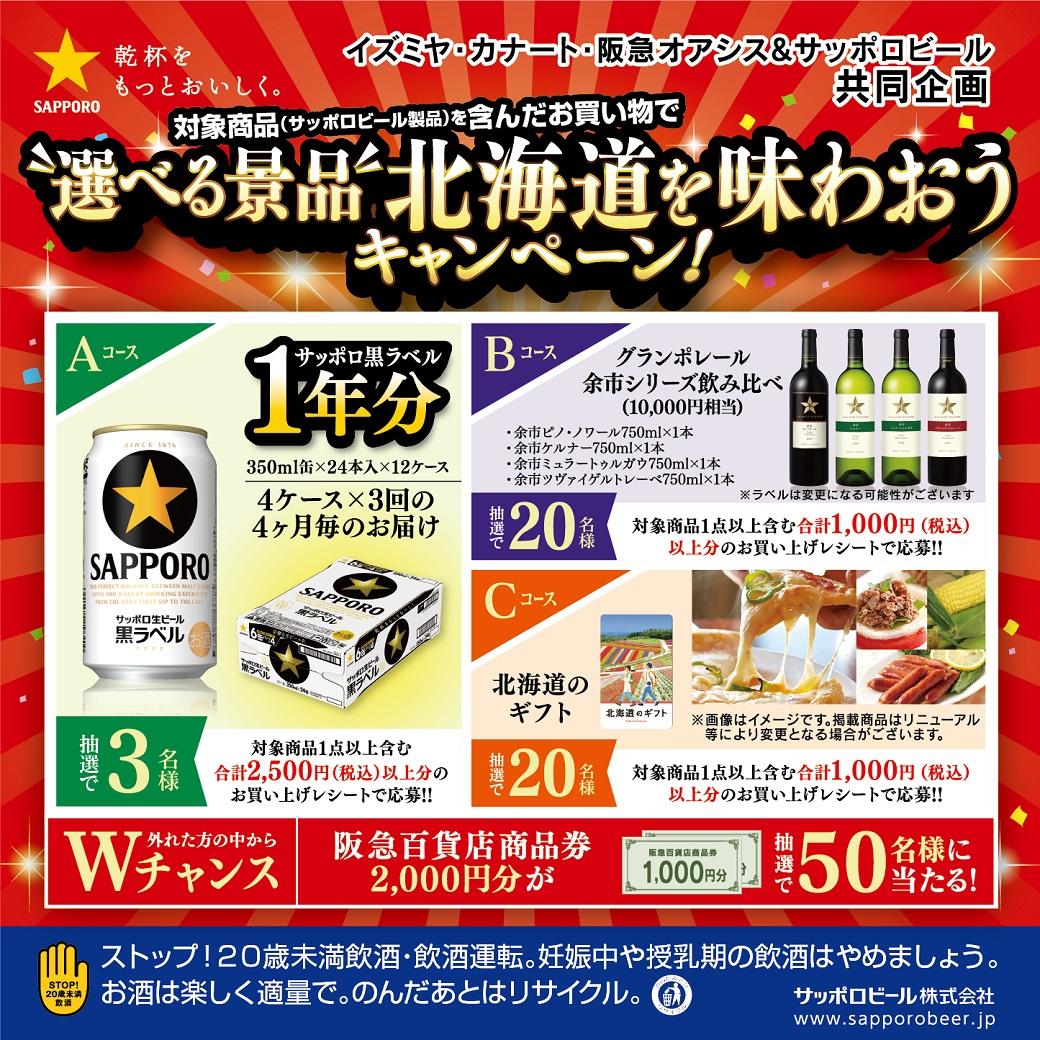 イズミヤ・カナート・阪急オアシス&サッポロビール共同企画 '選べる景品'北海道を味わおうキャンペーン!