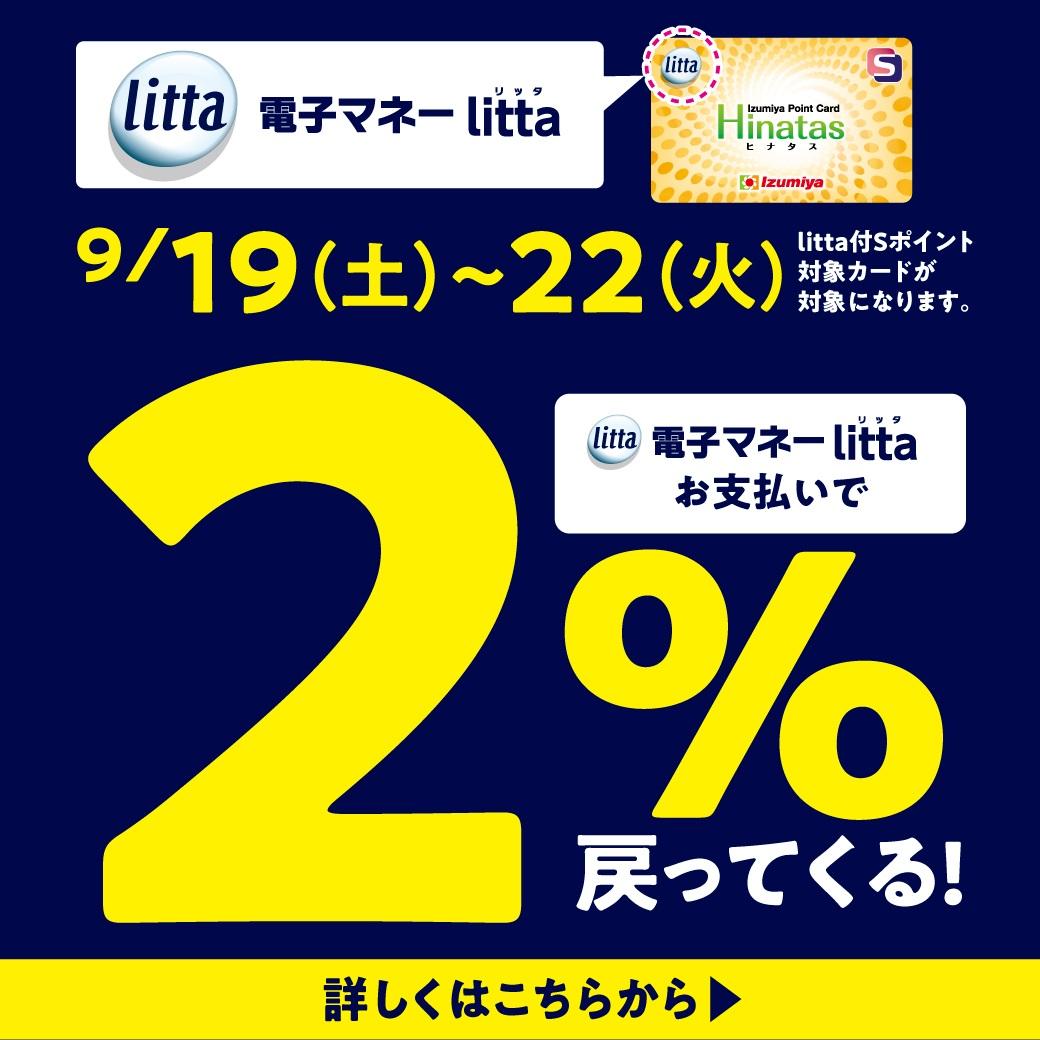 電子マネーlitta(リッタ)ご利用額2%還元キャンペーン!!