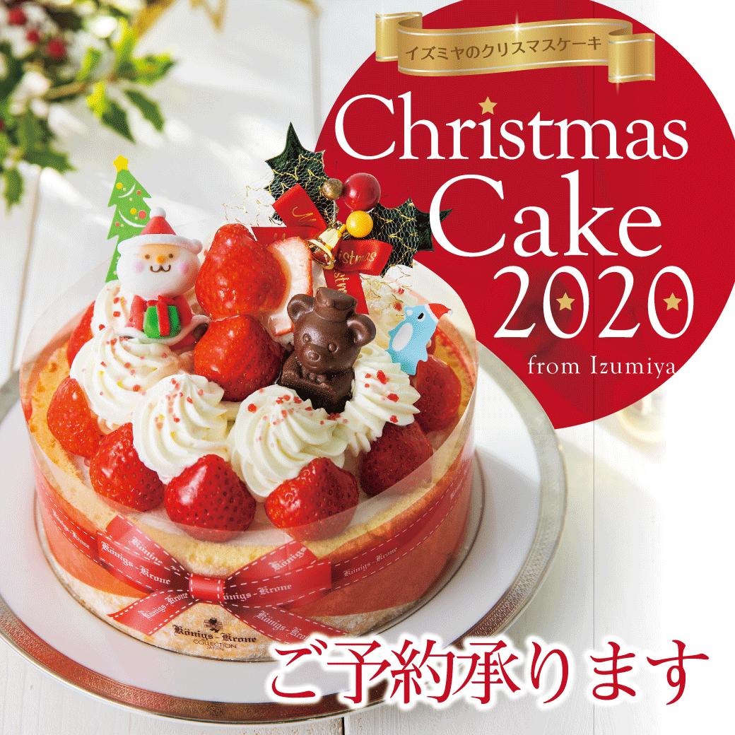 2020年 クリスマスケーキご予約承り中!!