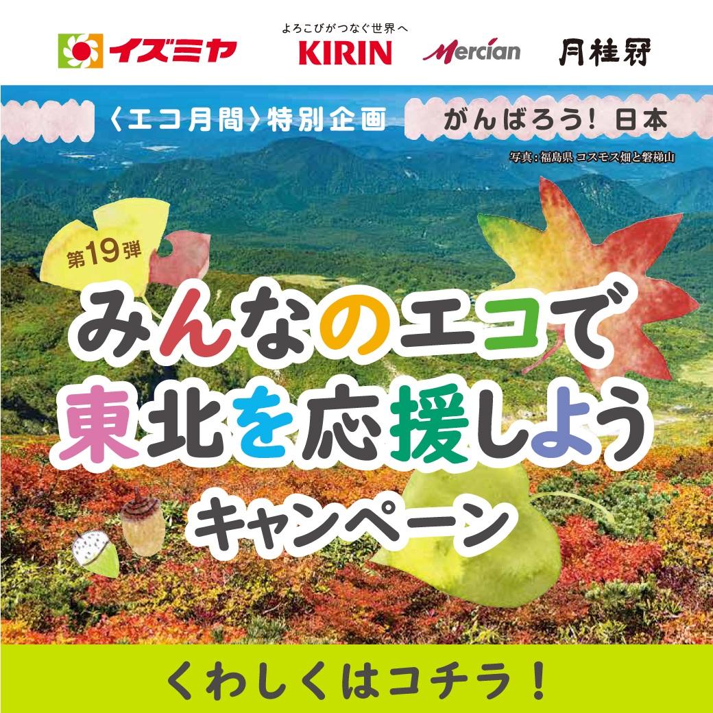 【エコ月間】特別企画 がんばろう!日本 みんなのエコで東北を応援しようキャンペーン