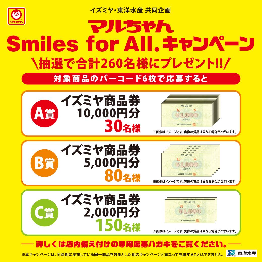 イズミヤ・東洋水産 共同企画【マルちゃん Smiles for All.キャンペーン】