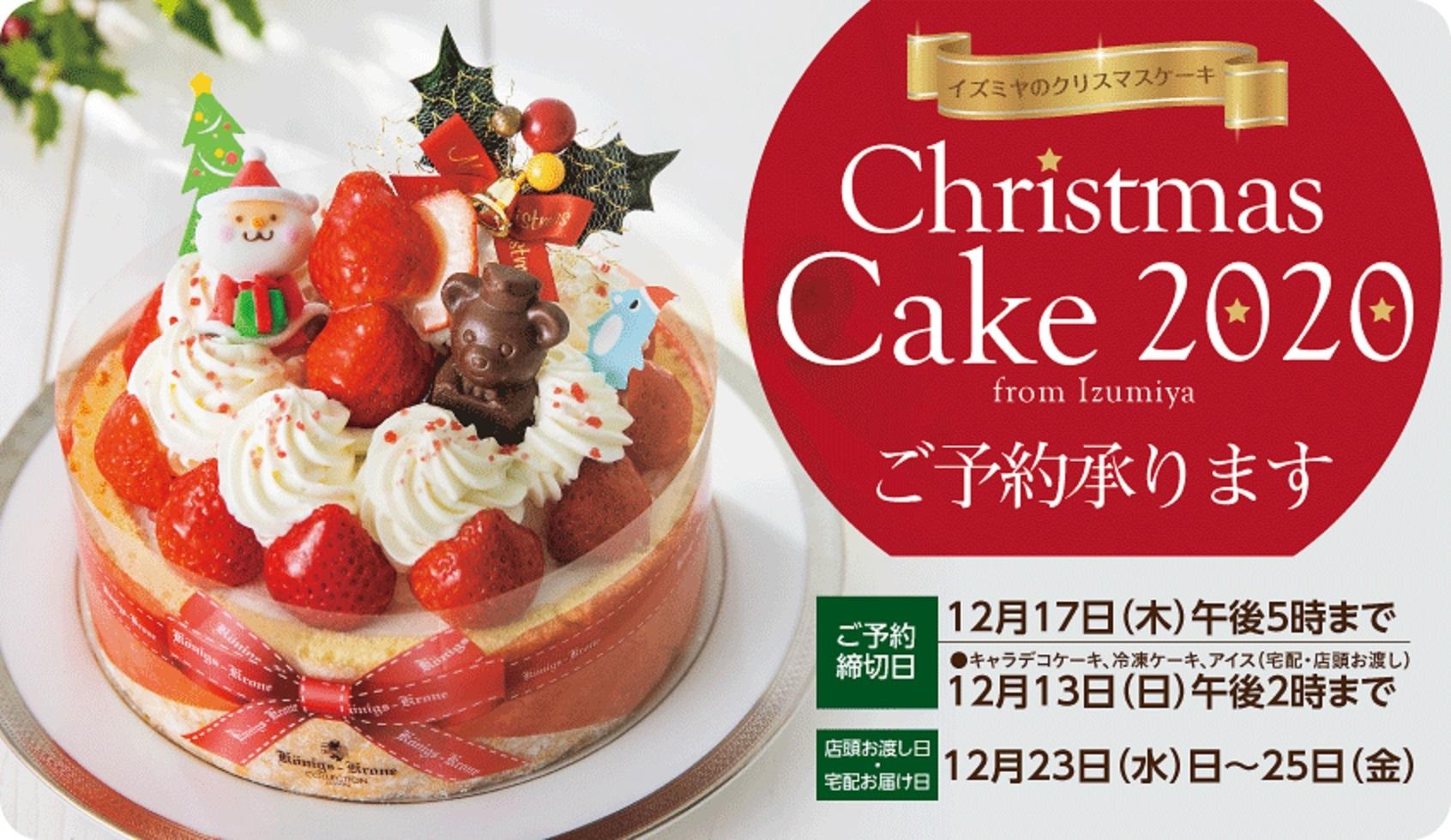2020年 クリスマスケーキ