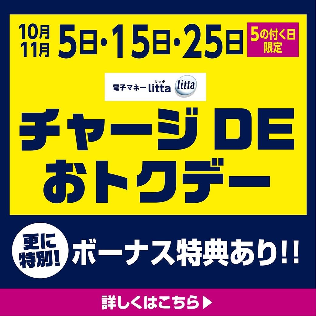 10月・11月【5の付く日限定 チャージDEおトクデー】のお知らせ